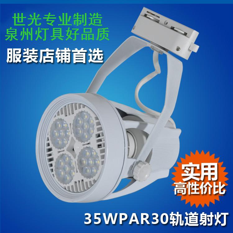 四爪LED轨道射灯